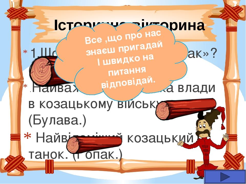 Свято Покрови Божої Матері Для козаків Покрова була найбільшим святом. Цього дня відбувалися вибори нового отамана. Наші лицарі вірили, що свята По...