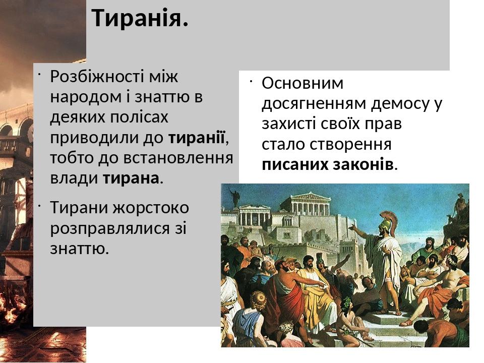 Тиранія. Розбіжності між народом і знаттю в деяких полісах приводили до тиранії, тобто до встановлення влади тирана. Тирани жорстоко розправлялися ...