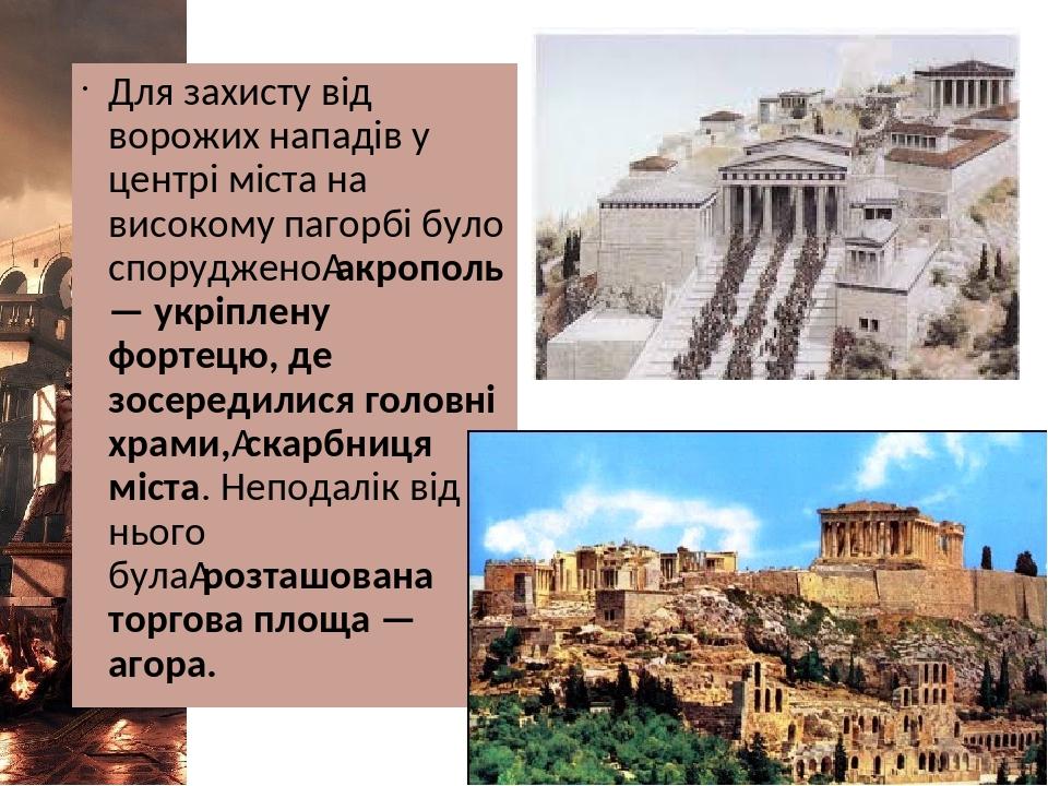 Для захисту від ворожих нападів у центрі міста на високому пагорбі було спорудженоакрополь — укріплену фортецю, де зосередилися головні храми,ска...