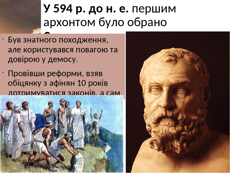 У 594 р. до н. е. першим архонтом було обрано Солона. Був знатного походження, але користувався повагою та довірою у демосу. Провівши реформи, взяв...