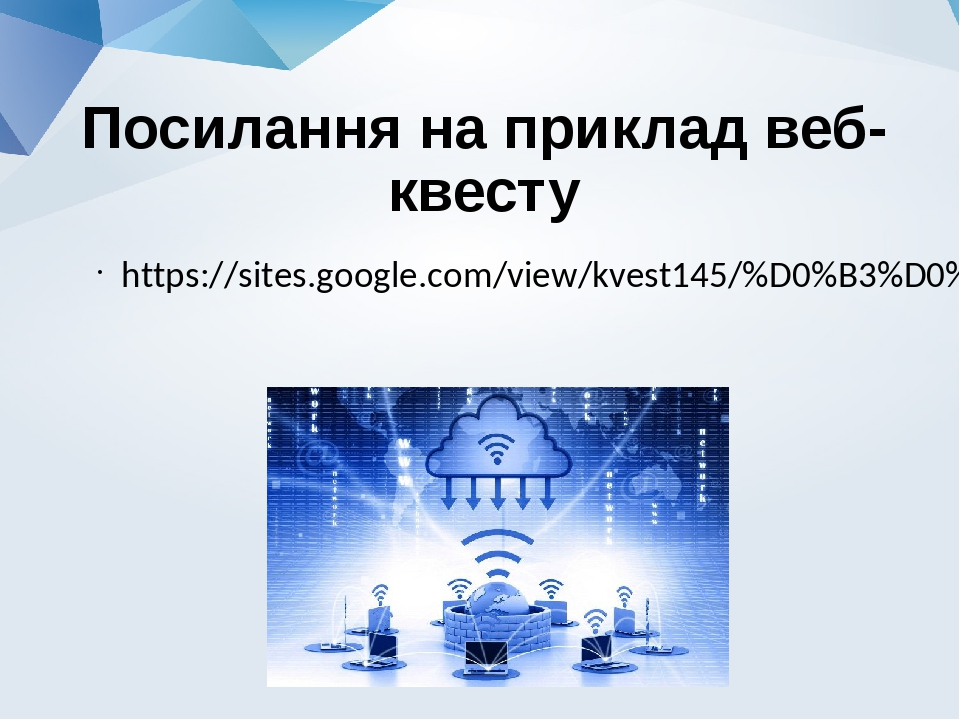 Посилання на приклад веб-квесту https://sites.google.com/view/kvest145/%D0%B3%D0%BB%D0%B0%D0%B2%D0%BD%D0%B0%D1%8F?authuser=0