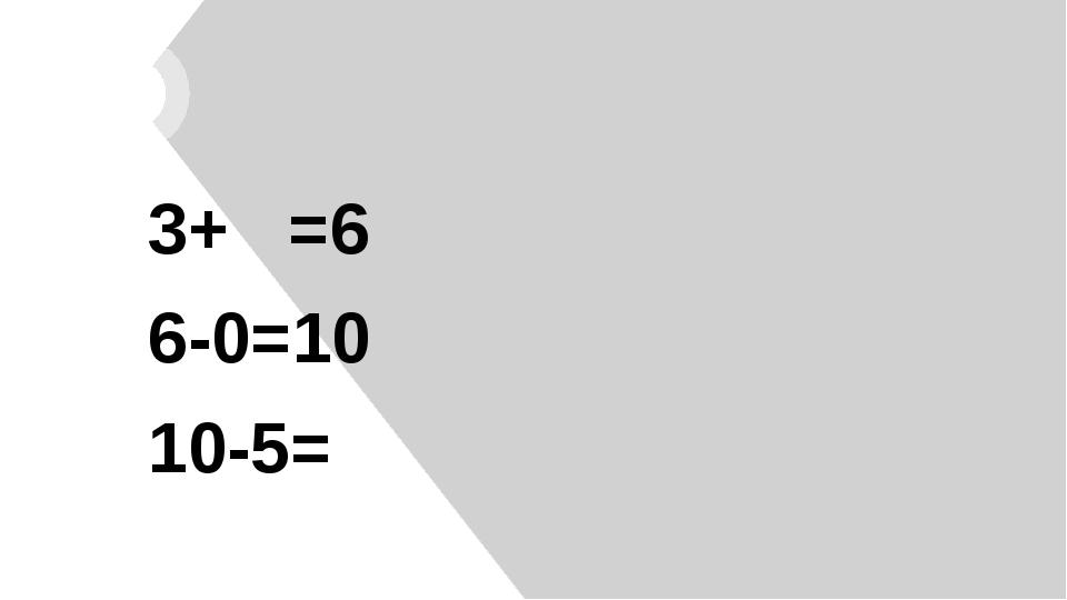 3+ =6 6-0=10 10-5=