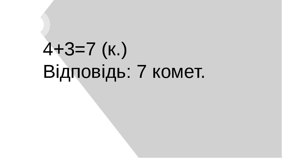 4+3=7 (к.) Відповідь: 7 комет.