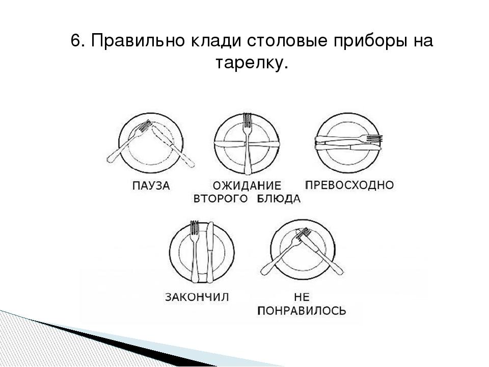 6. Правильно клади столовые приборы на тарелку.