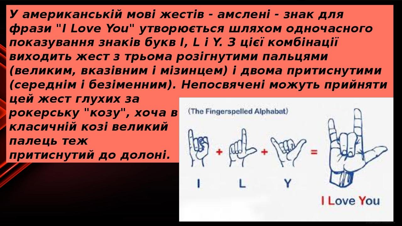 """У американській мові жестів - амслені - знак для фрази """"I Love You"""" утворюється шляхом одночасного показування знаків букв I, L і Y. З цієї комбіна..."""