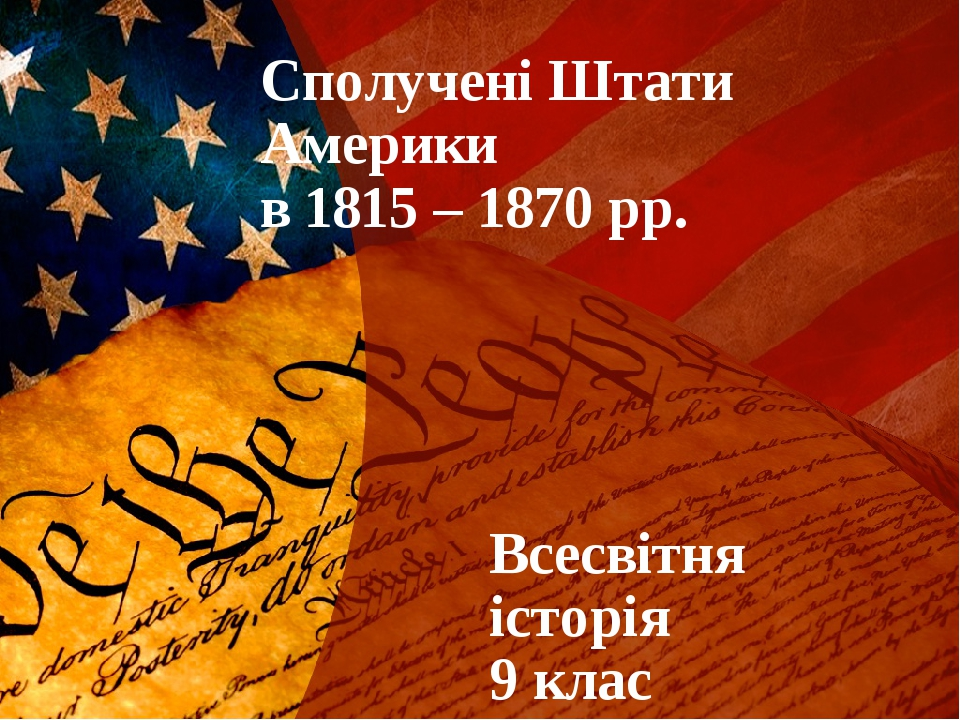 Сполучені Штати Америки в 1815 – 1870 рр. Всесвітня історія 9 клас