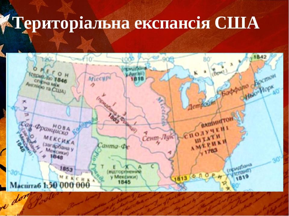 Територіальна експансія США