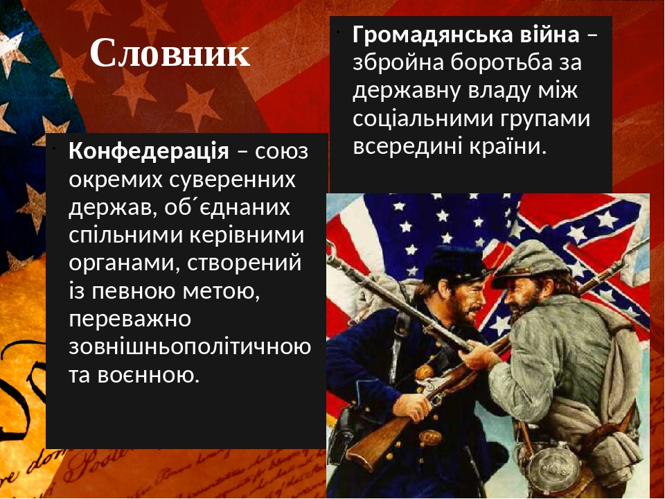 Словник Конфедерація – союз окремих суверенних держав, об´єднаних спільними керівними органами, створений із певною метою, переважно зовнішньополіт...