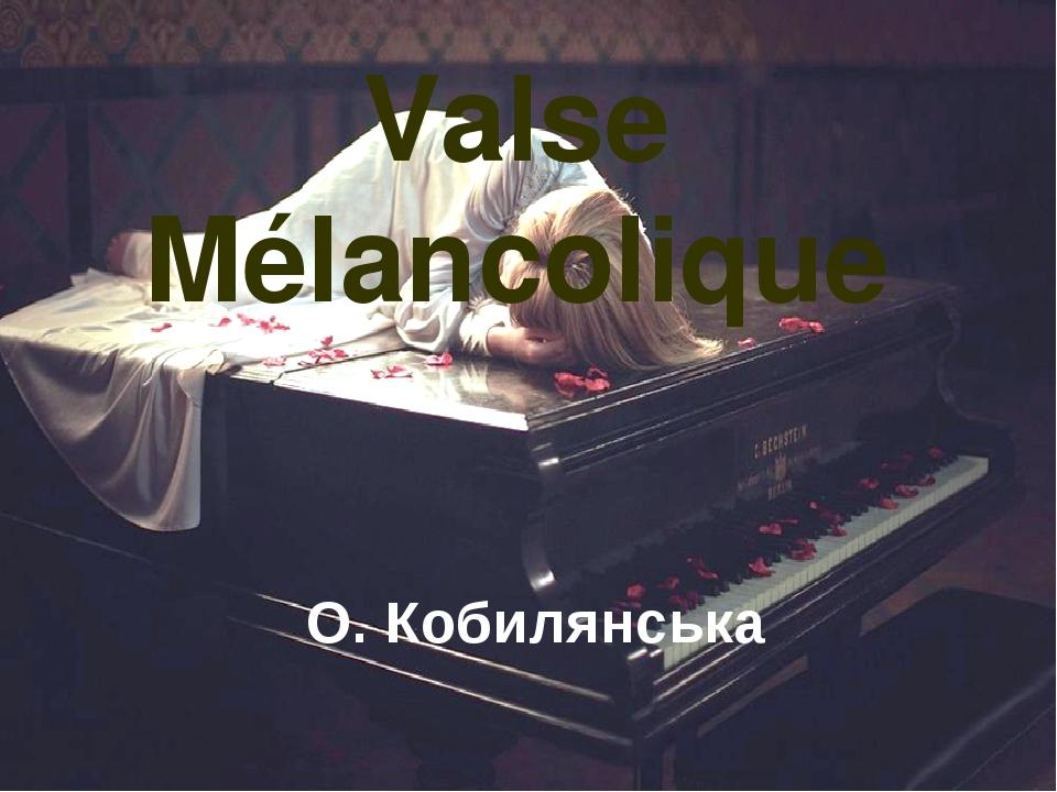 О. Кобилянська Valse Mélancolique