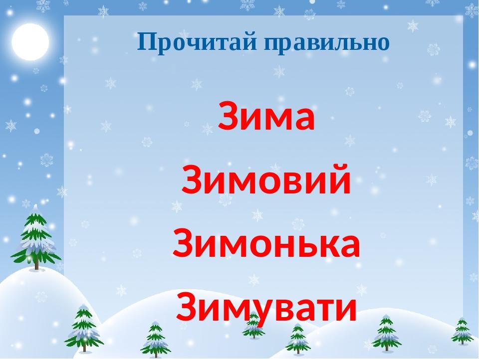 Прочитай правильно Зима Зимовий Зимонька Зимувати