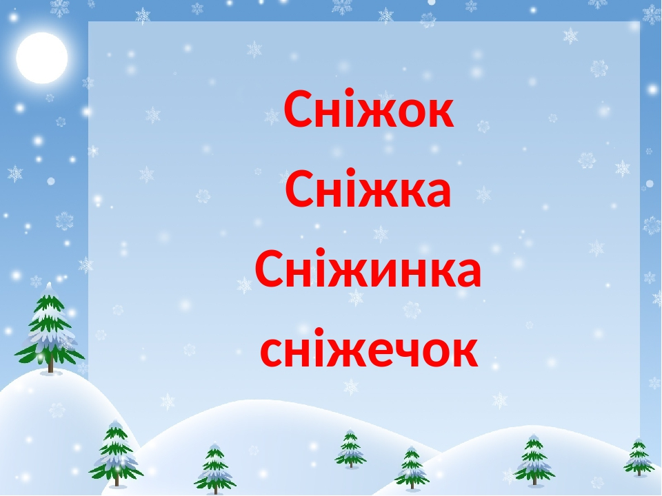 Сніжок Сніжка Сніжинка сніжечок