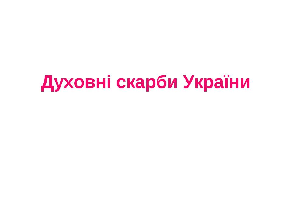 Духовні скарби України