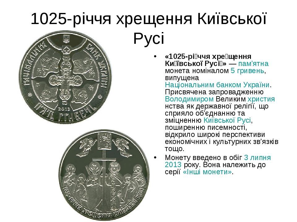 1025-річчя хрещення Київської Русі «1025-рі́ччя хре́щення Ки́ївської Русі́»—пам'ятна монетаноміналом5 гривень, випущенаНаціональним банком Укр...