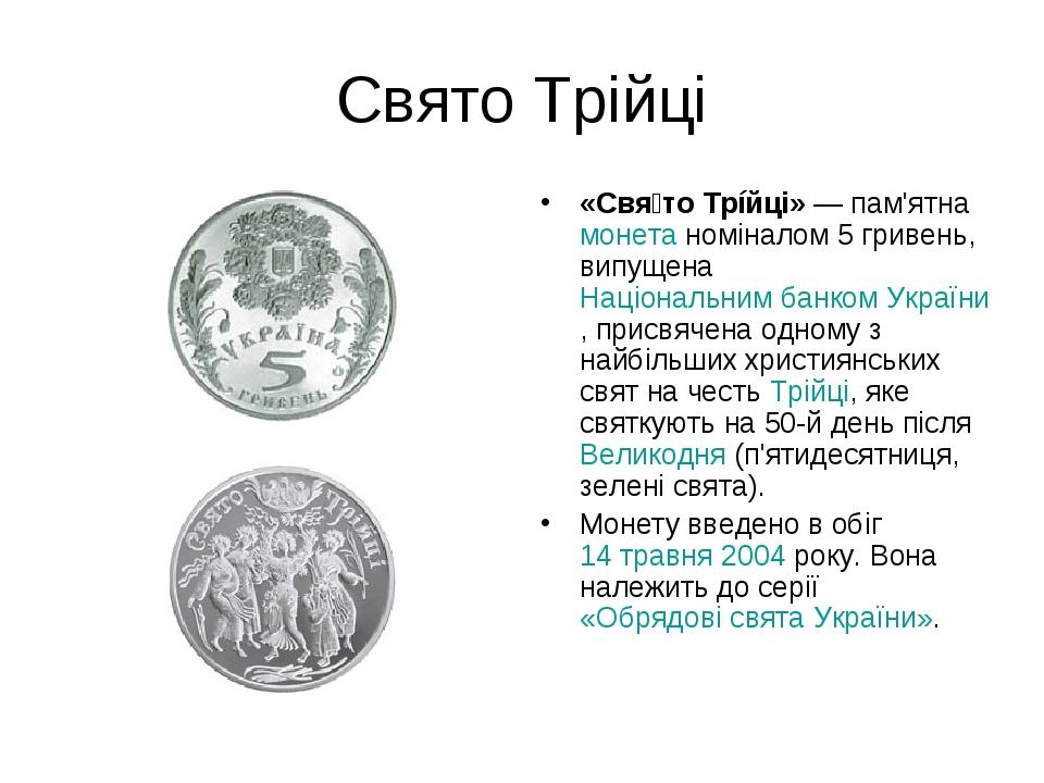 Свято Трійці «Свя́то Трíйці»— пам'ятнамонетаноміналом 5 гривень, випущенаНаціональним банком України, присвячена одному з найбільших християнсь...