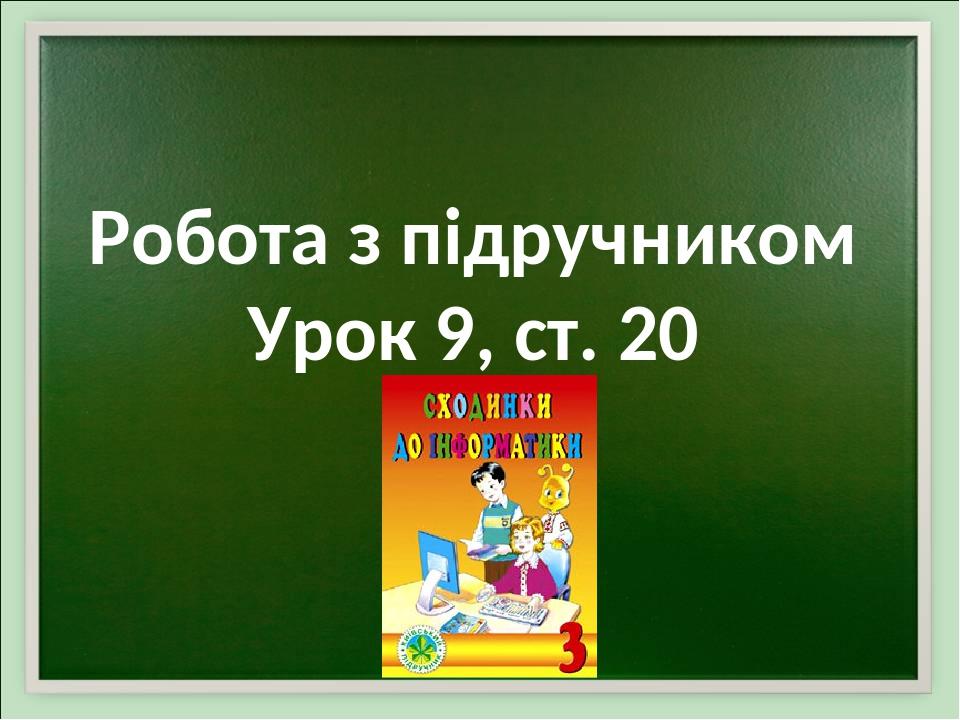 Робота з підручником Урок 9, ст. 20