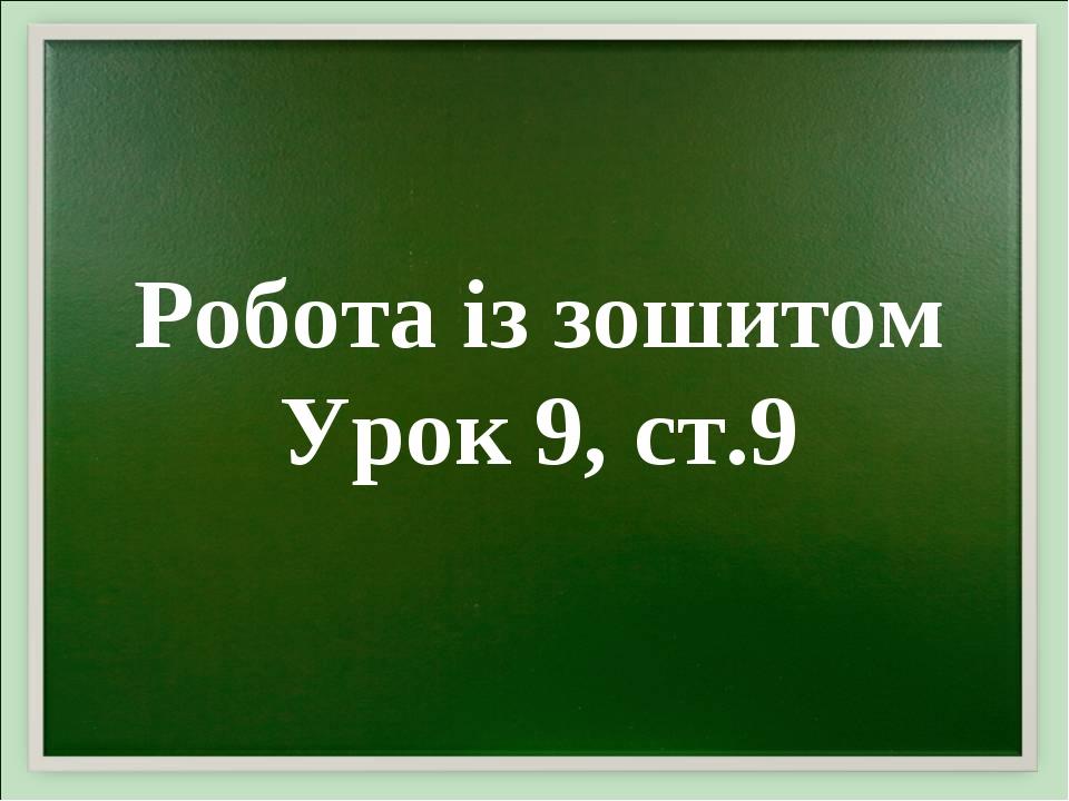 Робота із зошитом Урок 9, ст.9