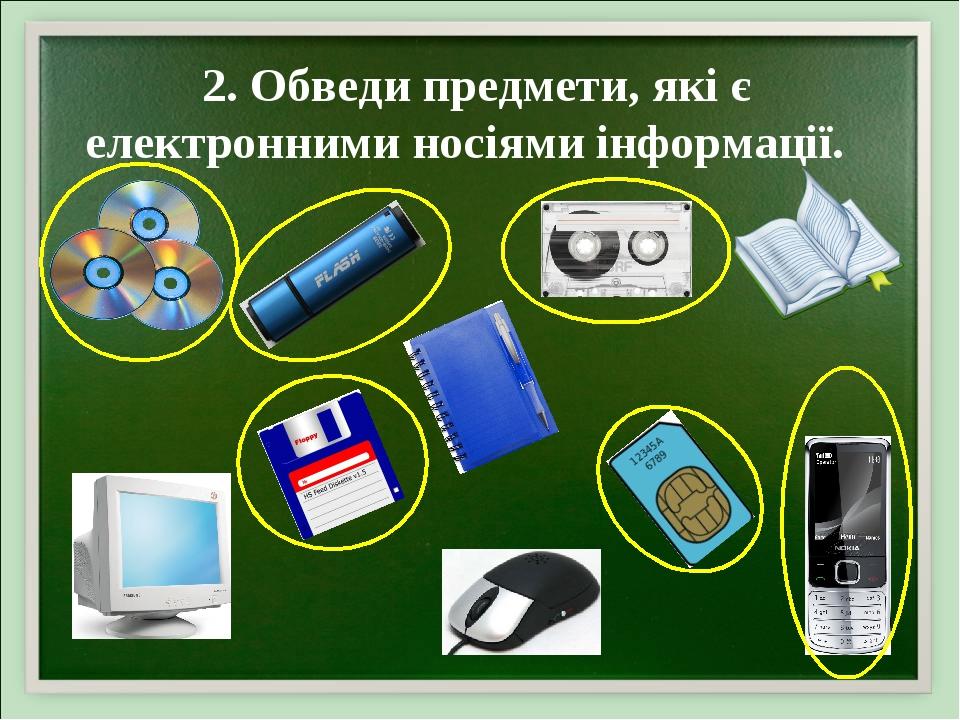 2. Обведи предмети, які є електронними носіями інформації.