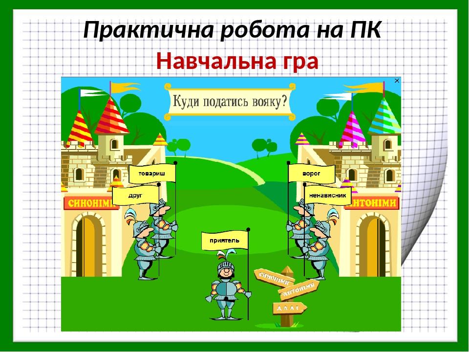 Практична робота на ПК Навчальна гра