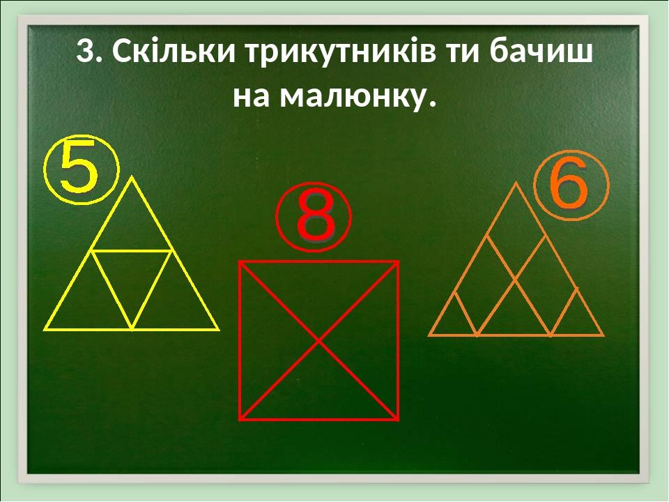 3. Скільки трикутників ти бачиш на малюнку.