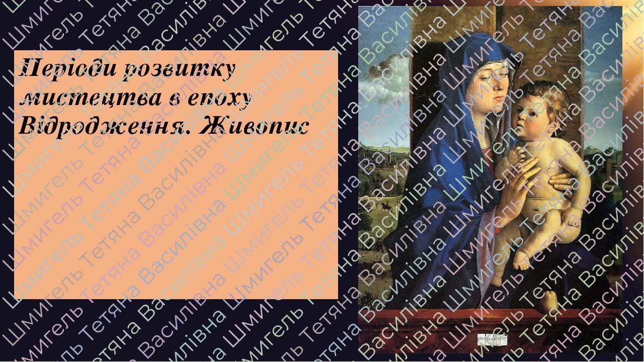 Періоди розвитку мистецтва в епоху Відродження. Живопис