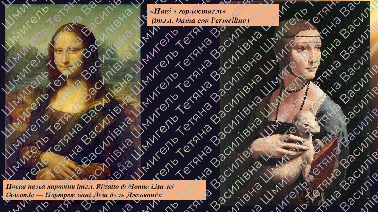 Повна назва картиниітал.Ritratto di Monna Lisa del Giocondo— Портрет пані Лізи дель Джокондо. «Пані з горностаєм» (італ. Dama con l'ermellino)