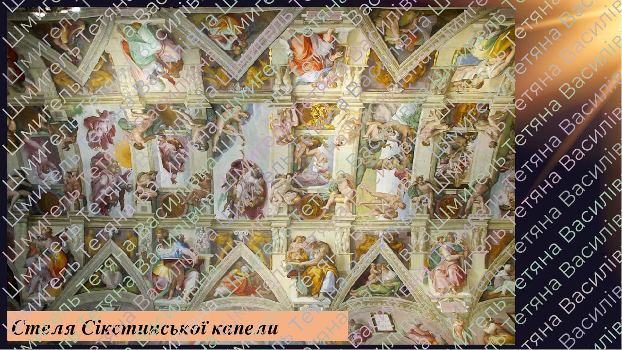 Стеля Сікстинської капели