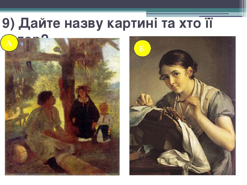 9) Дайте назву картині та хто її автор? А Б