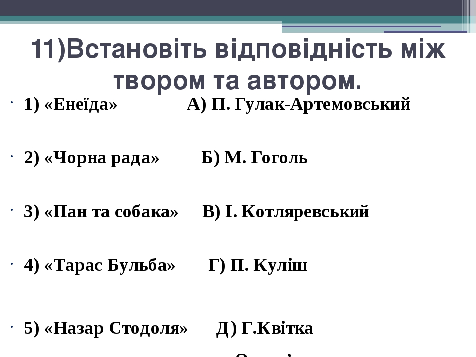 11)Встановіть відповідність між твором та автором. 1) «Енеїда» А) П. Гулак-Артемовський 2) «Чорна рада» Б) М. Гоголь 3) «Пан та собака» В) І. Котля...
