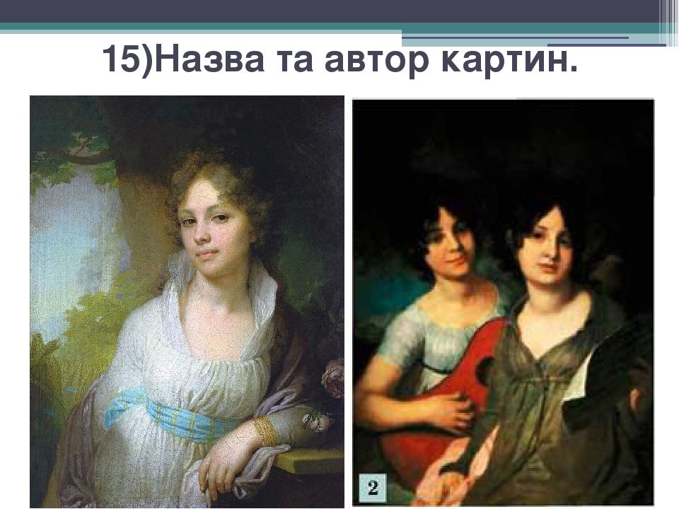 15)Назва та автор картин.