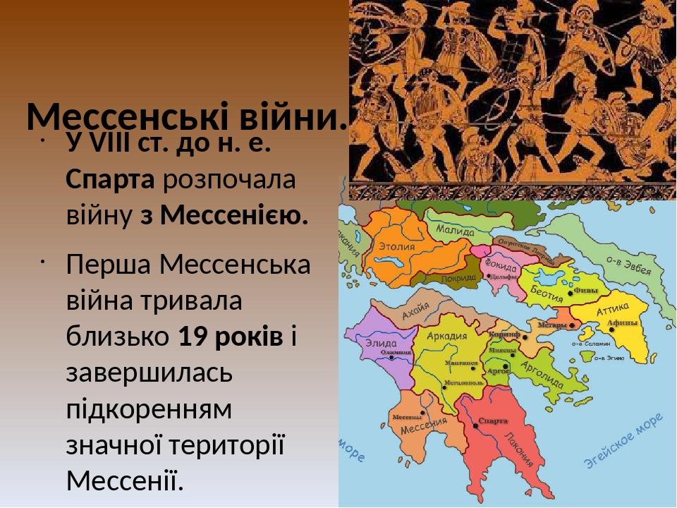 Мессенські війни. У VІІІ ст. до н. е. Спарта розпочала війну з Мессенією. Перша Мессенська війна тривала близько 19 років і завершилась підкоренням...
