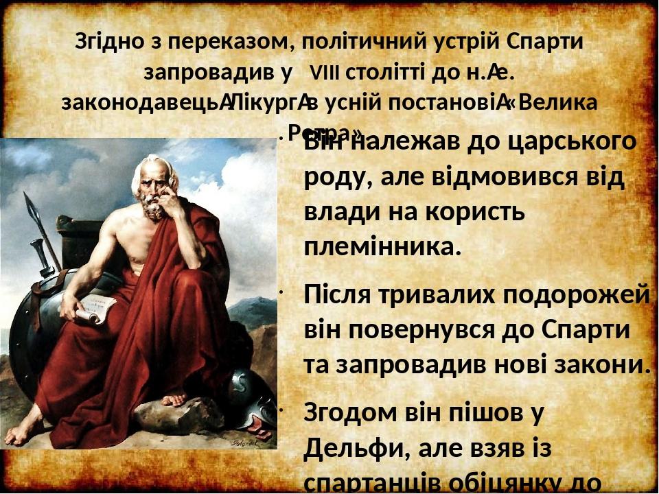 Згідно з переказом, політичний устрій Спарти запровадив у VІІІ столітті до н.е. законодавецьЛікургв усній постанові«Велика Ретра». Він належав ...