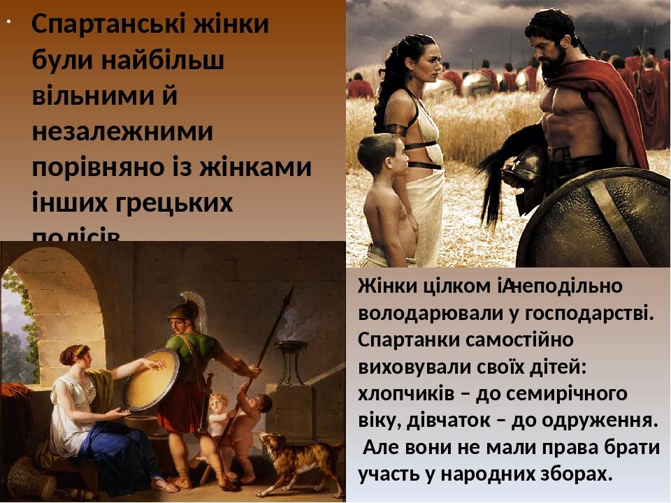 Спартанські жінки були найбільш вільними й незалежними порівняно із жінками інших грецьких полісів. Вони нарівні з чоловіками діставали фізичну під...