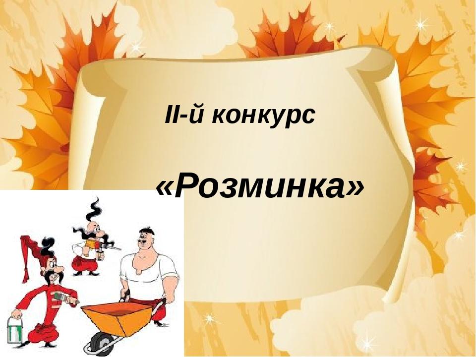 ІІ-й конкурс «Розминка»