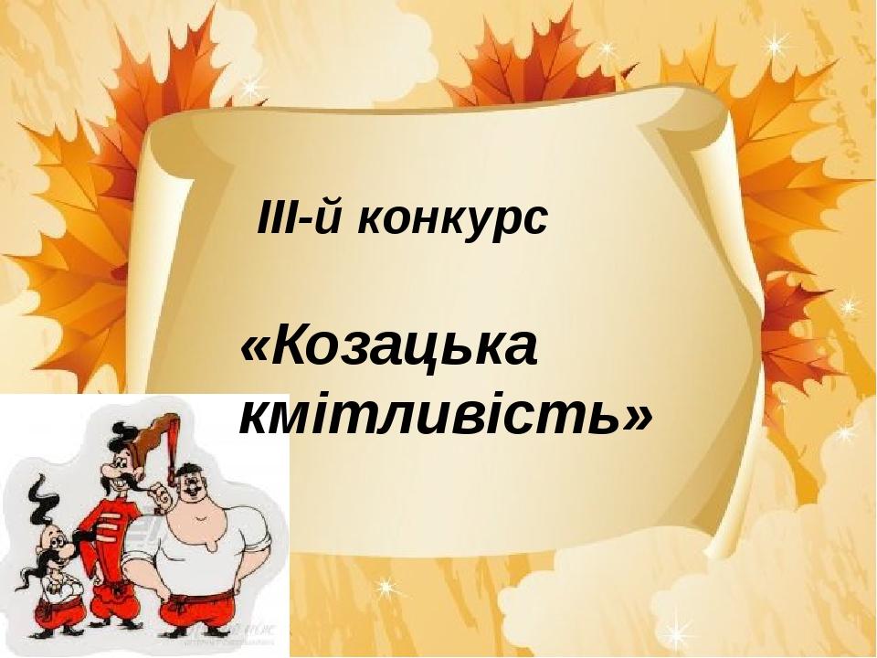 ІІІ-й конкурс «Козацька кмітливість»