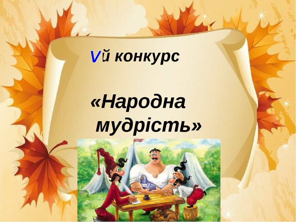 -й конкурс «Народна мудрість»