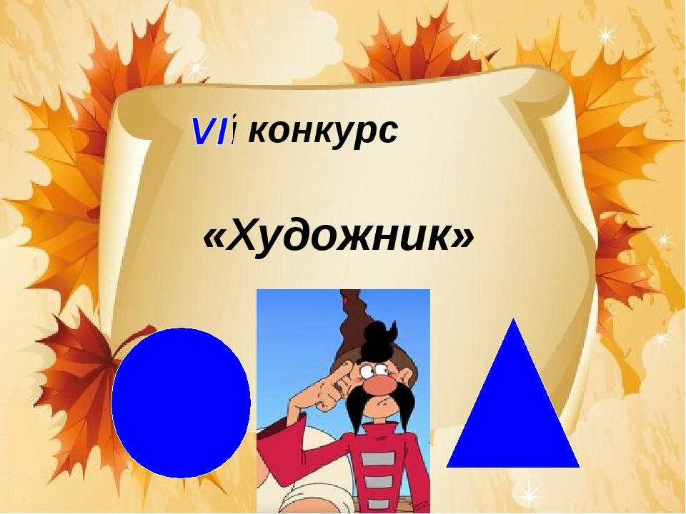-й конкурс «Художник»