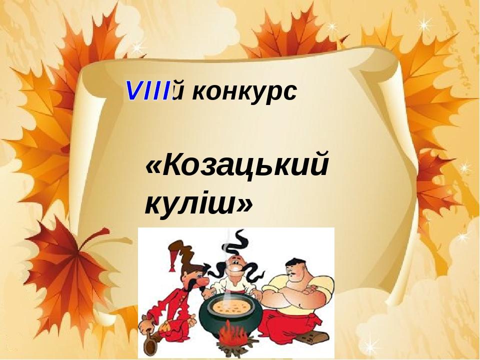 -й конкурс «Козацький куліш»
