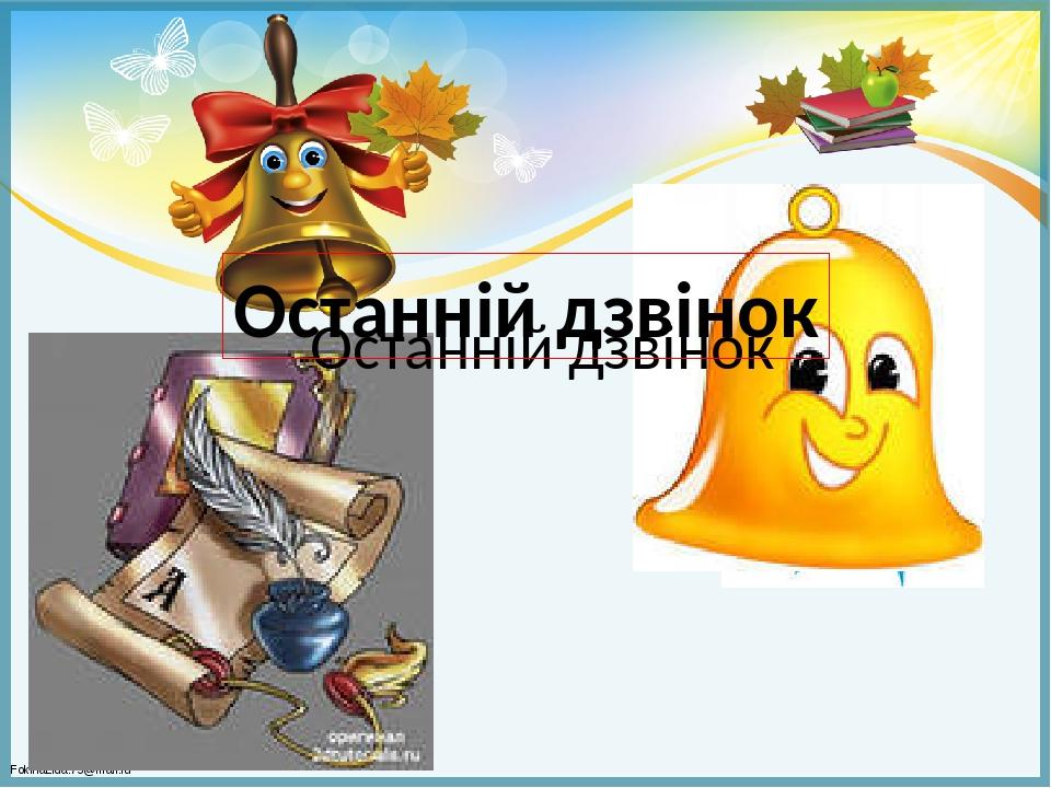 Останній дзвінок Останній дзвінок FokinaLida.75@mail.ru