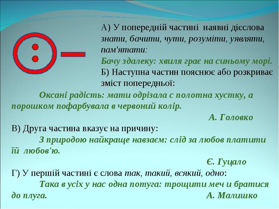 А) У попередній частині наявні дієслова знати, бачити, чути, розуміти, уявляти, пам'ятати: Бачу здалеку: хвиля грає на синьому морі. Б) Наступна ча...