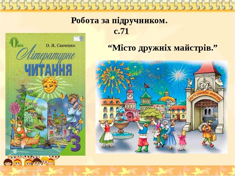 """Робота за підручником. с.71 """"Місто дружніх майстрів."""""""