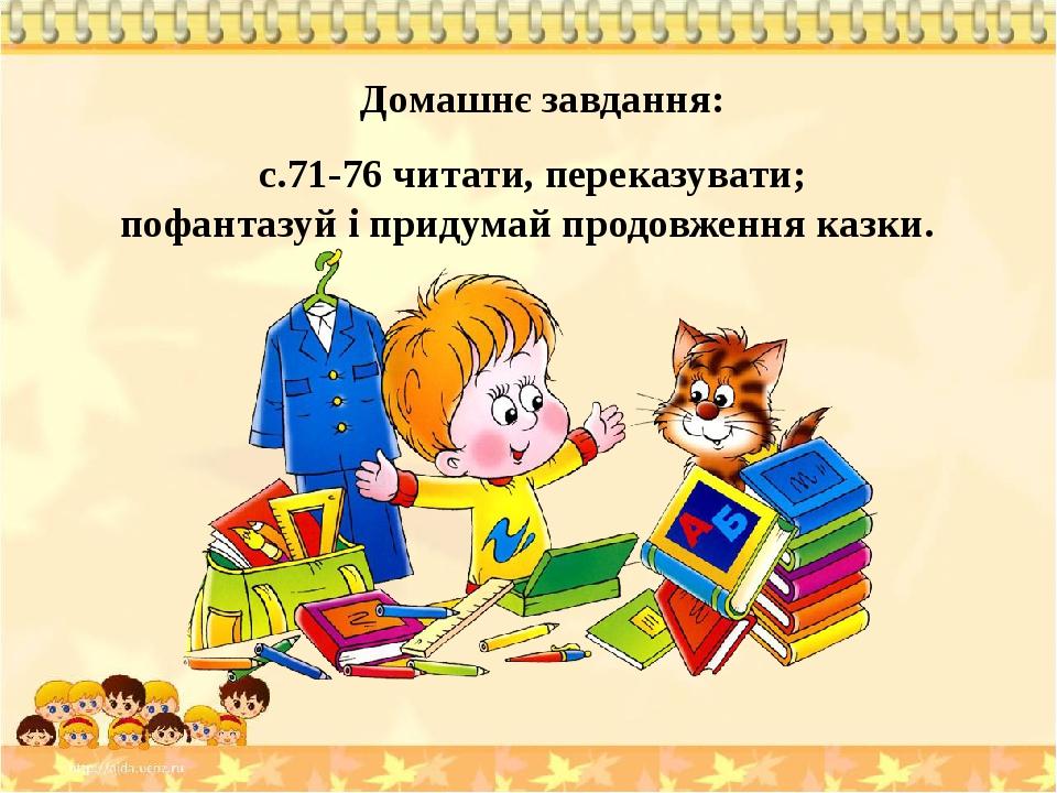 Домашнє завдання: с.71-76 читати, переказувати; пофантазуй і придумай продовження казки.