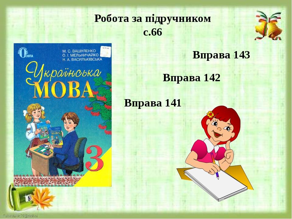 Робота за підручником с.66 Вправа 141 Вправа 142 Вправа 143