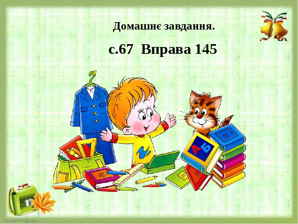 Домашнє завдання. с.67 Вправа 145