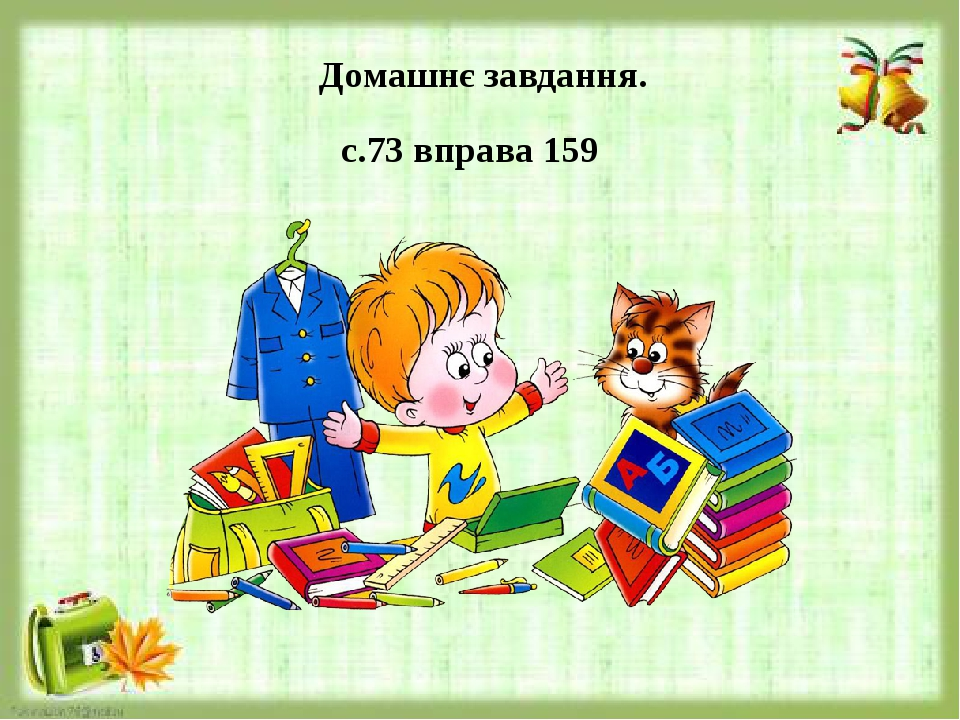 Домашнє завдання. с.73 вправа 159