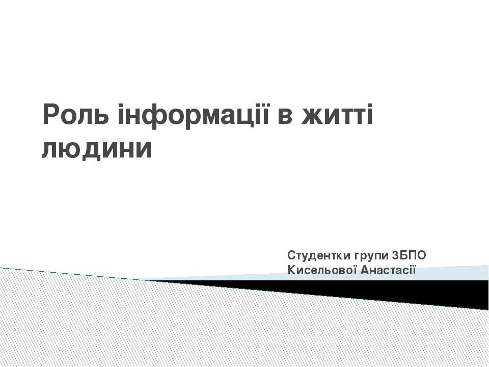 Роль інформації в житті людини Студентки групи 3БПО Кисельової Анастасії