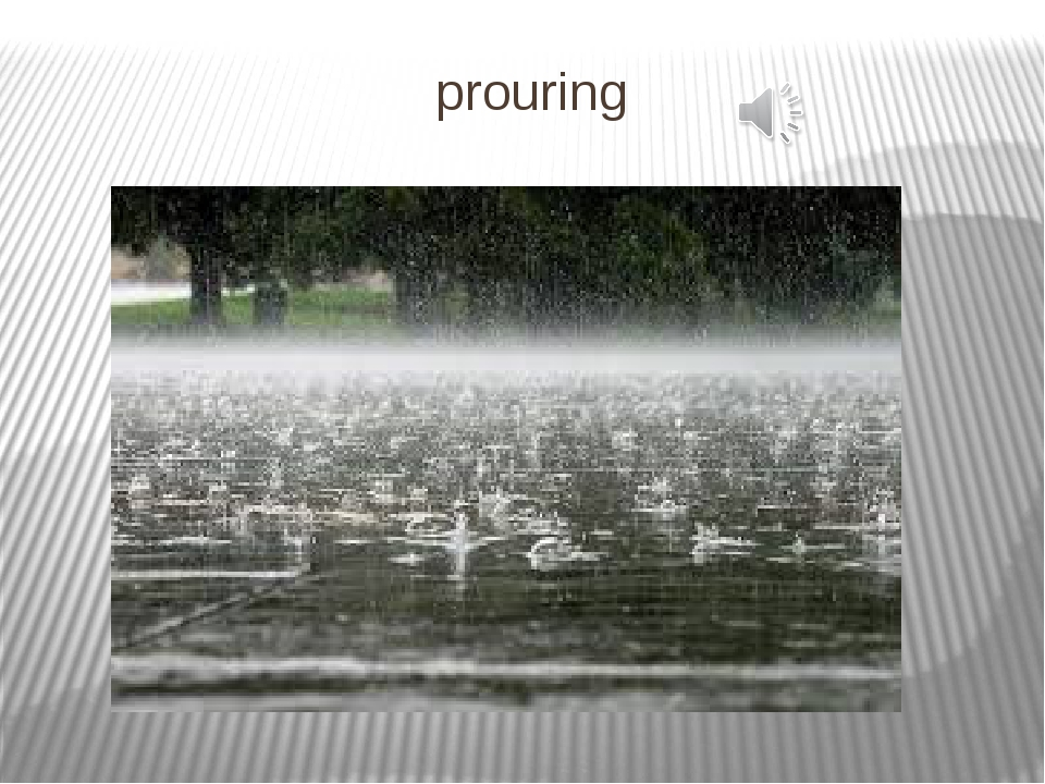 prouring