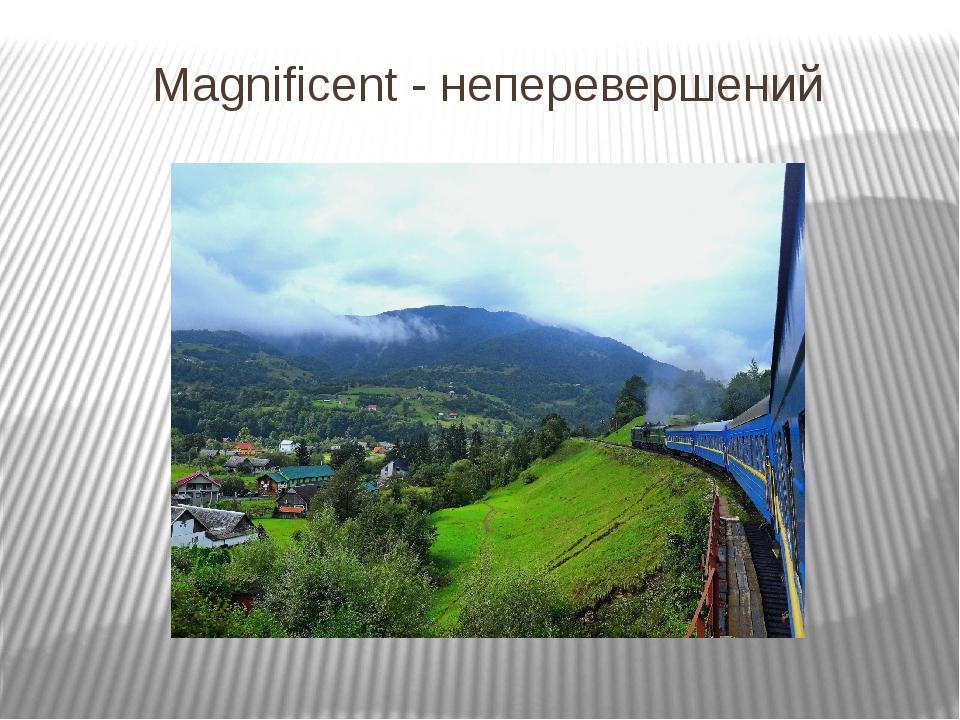 Magnificent - неперевершений