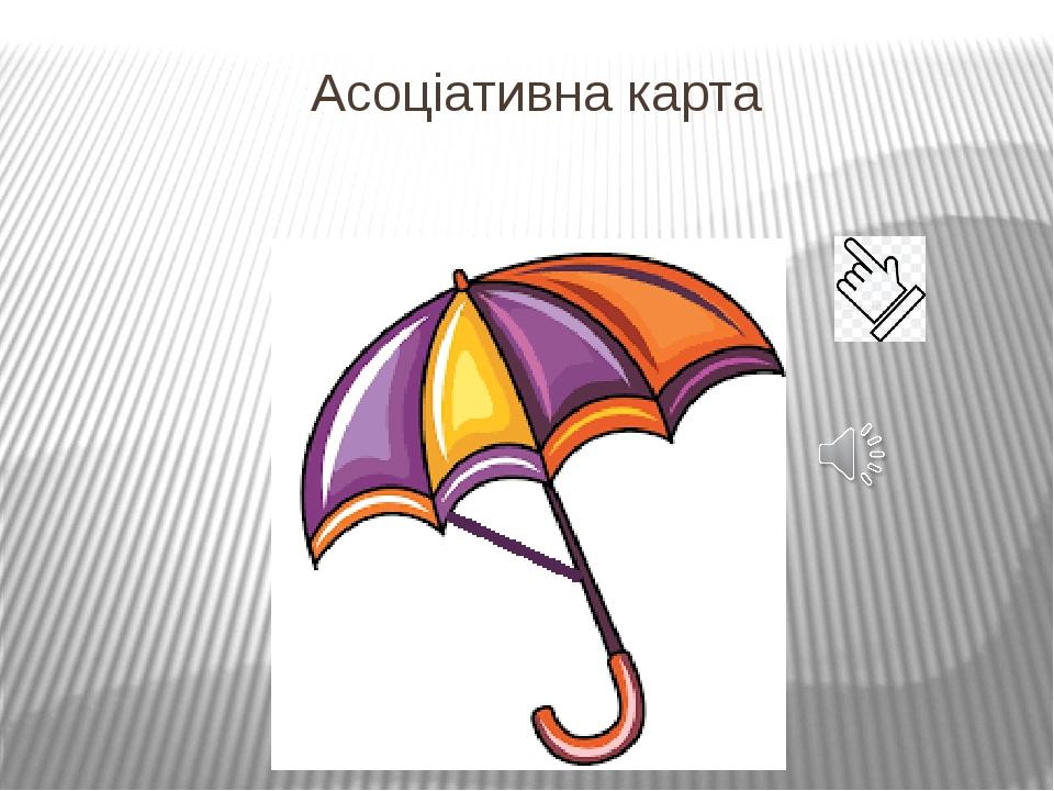 Асоціативна карта