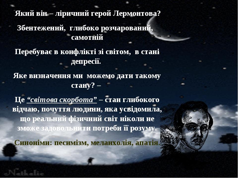 Який він – ліричний герой Лермонтова? Збентежений, глибоко розчарований, самотній Перебуває в конфлікті зі світом, в стані депресії. Яке визначення...