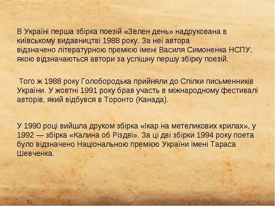 В Україні перша збірка поезій «Зелен день» надрукована в київському видавництві 1988 року. За неї автора відзначенолітературною премією імені Васи...